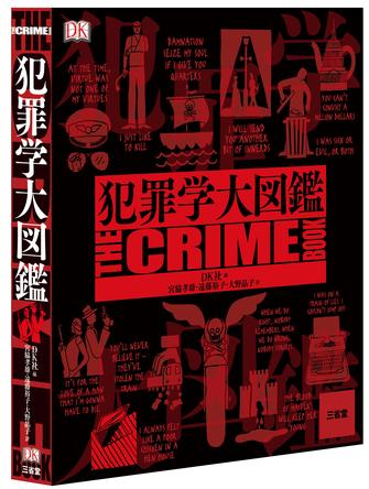 犯罪をとおして社会と人間の本質をみつめたい人のために。三省堂『犯罪学大図鑑』を刊行。 (1)