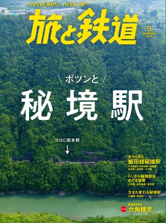 『旅と鉄道』2019年9月号の特集は「ポツンと秘境駅」。飯田線の6つの秘境駅をドローンで撮影! 空から秘境駅を見ることで、秘境駅のまわりには何があるのか? をお伝えします。 (1)