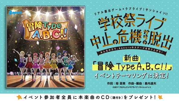 ラブライブ_オリジナル楽曲冒険Type A, B, C!!」バナー (c)©2017 プロジェクトラブライブ!サンシャイン!!/©SCRAP