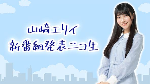 人気若手声優・山崎エリイの新番組発表ニコ生が放送決定! (1)