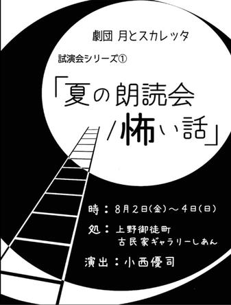 劇団月とスカレッタが試演会シリーズ(1)『夏の朗読会/怖い話』を上演