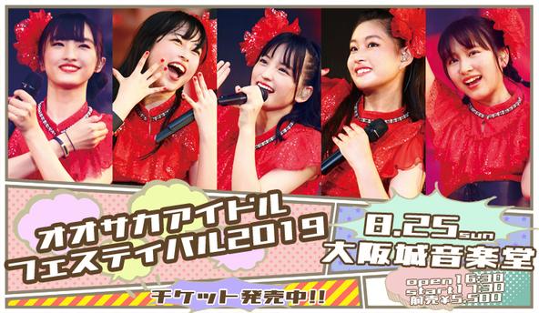 たこやきレインボー夏の野音ワンマンライブ「OIF2019」 スペシャルゲストMCとして石田靖の出演が決定!