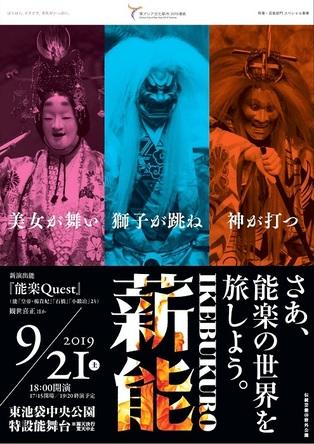 伝統芸能を野外公園で楽しむ『IKEBUKURO薪能』が東池袋中央公園で開催