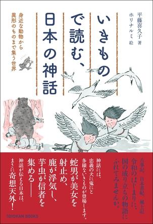 蛇男が美女を射止め、鹿が浮気し、芋虫が信者を集めるーー神話が伝える日本は、まさに奇想天外! 令和のはじまりに、国の成り立ちの物語にふれてみませんか。