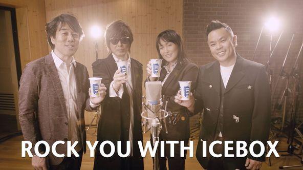 『ICE BOX』『THE RAMPAGE from EXILE TRIBE』記念CMオンエア 1日限定の「ICE BOX BAR」も四谷にオープン (1)