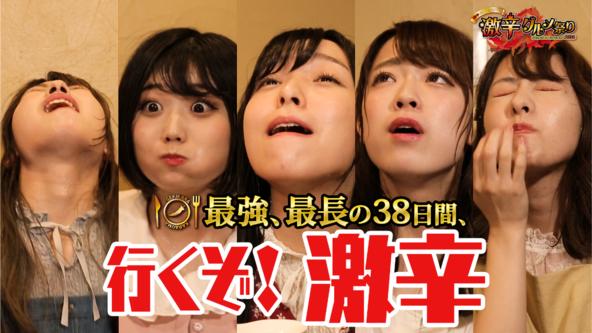日本最大の激辛汗だくの激辛アイドルに注目!2019年7月23日(火)~放映開始!グルメの祭典「激辛グルメ祭り2019 」TVCM続編が完成! (1)