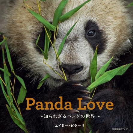 かわいいだけじゃない、野生動物としてのパンダに迫る写真集『Panda Love〜知られざるパンダの世界〜』