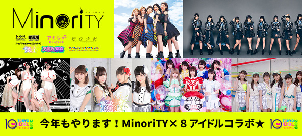 【限定コラボ】アパレルブランドMinoriTY、TOKYO IDOL FESTIVAL 2019に向けアップアップガールズ(仮)など8アイドルとのコラボアイテムの予約販売を開始 (1)