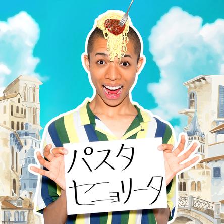 大人気TikToker「ロイ」自身初の楽曲が音楽配信サイト&カラオケDAMで同時リリースが決定! (1)