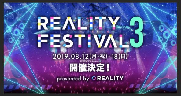 VTuber特番の祭典「REALITY FESTIVAL3」が8月12日~18日に開催決定! 大型ゲーム企画として、VTuberのチーム対抗による「Minecraft」コンテストを実施  (1)