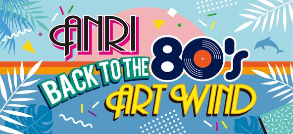 杏里の楽曲をテーマにしたアート展『杏里 Back to the 80's Art Wind展』