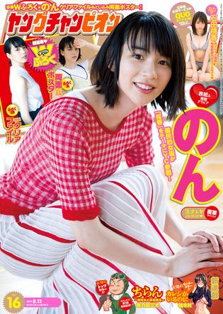 7月23日発売のヤングチャンピオン16号に国民的大女優が、「青春」をテーマに参戦!! (1)