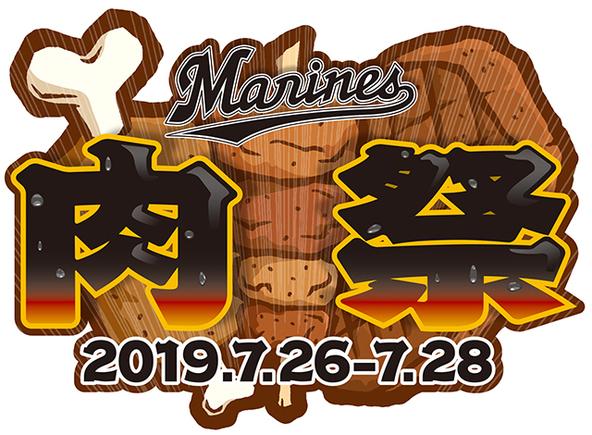 毎年恒例の『肉祭』は、7月26日(金)から28日(日)まで開催
