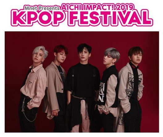 注目のAichi Sky Expo開業初日イベント「Mnet Presents AICHI IMPACT!2019 KPOP FESTIVAL」に実力派韓国ボーイズグループ「A.C.E」の出演が決定! (1)