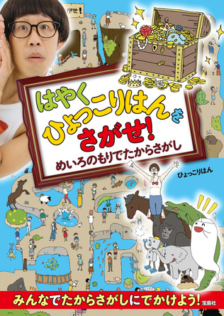 累計21万部突破!「ひょっこりはんをさがせ!」シリーズ第3弾7/26日発売 (1)