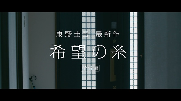 東野圭吾原作『希望の糸』の予告編ムービー公開!主演は女優・木村なつみ! (1)