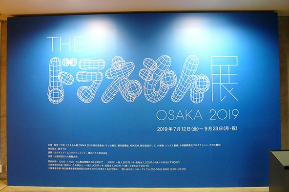 『THE ドラえもん展 OSAKA 2019』  (C)Fujiko-Pro