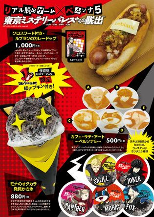 リアル脱出ゲーム×ペルソナ5『東京ミステリーパレスからの脱出』オリジナルフード全3種発売決定!
