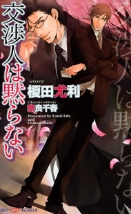 1位:「交渉人」シリーズ (C)榎田尤利・奈良千春/大洋図書