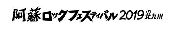 阿蘇ロックフェスティバル 2019 in 北九州