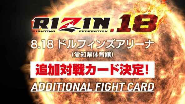 RIZIN王者の2人が名古屋に初上陸することで、真夏の『RIZIN.18』はさらに熱くなる!