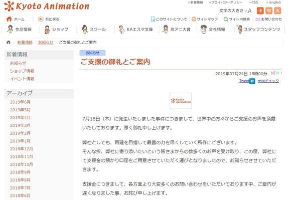 京都アニメーション 支援寄付を受け付ける募金口座を開設 (c)京都アニメーション公式サイトよりキャプチャー引用