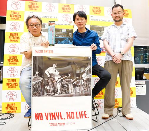 大滝詠一「NIAGARA CONCERT '83」アナログ盤発売記念イベント開催!