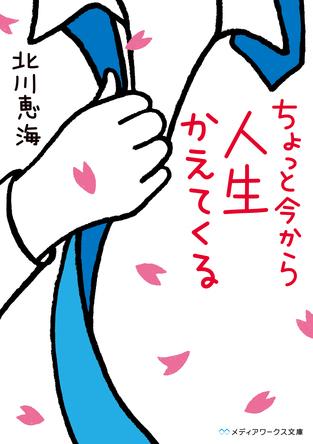 福士蒼汰・工藤阿須加出演で実写映画化もされた『ちょっと今から仕事やめてくる』の続編『ちょっと今から人生かえてくる』が登場!