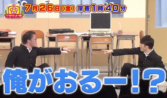 「雷」のちから「名門!モウカリマッカー学園~西梅田校 新聞部~」