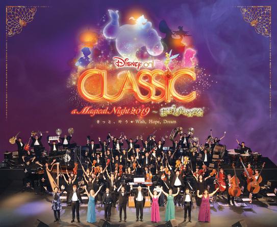 「ディズニー・オン・クラシック ~まほうの夜の音楽会 2019」限定スペシャル公演を含む、プログラムの全貌を発表!来日キャスト全8名も決定。 (1)