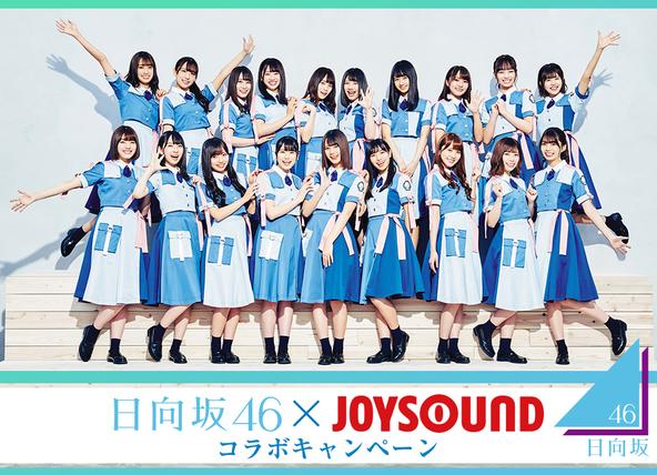 2ndシングル発売記念♪JOYSOUNDで『ドレミソラシド』本人映像ほか、収録曲を歌って、日向坂46メンバー表紙のサイン入り新譜本を手に入れよう! (1)