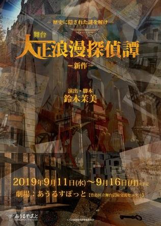 舞台『大正浪漫探偵譚-新作-』