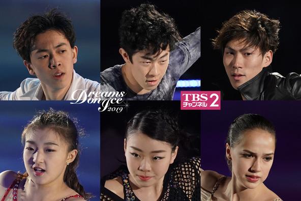 フィギュアスケート『Dreams on Ice(ドリーム・オン・アイス)2019特別版』CS放送・TBSチャンネル2にて、7月27日(土)午後0時からオンエア! (1)