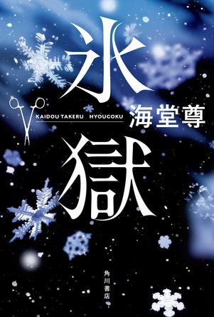 累計1750万部突破! 海堂尊氏の「桜宮サーガ」シリーズ最新作『氷獄』、7月31日(水)発売! (1)