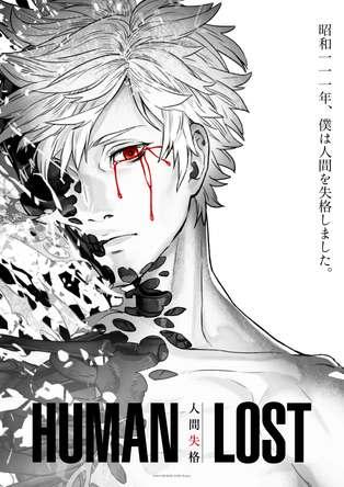 『HUMAN LOST 人間失格』ティザービジュアル (c)©2019 HUMAN LOST Project