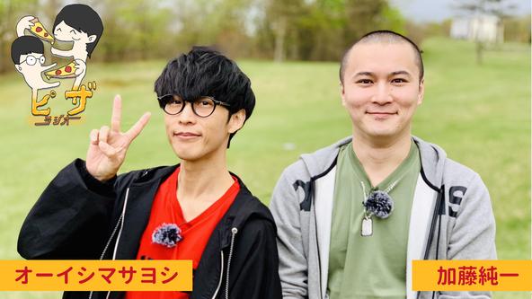 カラオケ動画コミュニティアプリ「KARASTA」オーイシマサヨシさんとKARASTAとのコラボ企画が決定!
