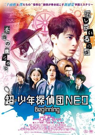 映画『超・少年探偵団 NEO −Beginning−』ポスタービジュアル (C)2019 PROJECT SBD-NEO