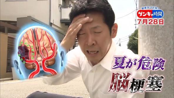 7月28日(日)あさ7:00放送「健康カプセル!ゲンキの時間」、今回のテーマは「~夏は危険!体験者から学ぶ~脳梗塞から命を守る方法」 (1)