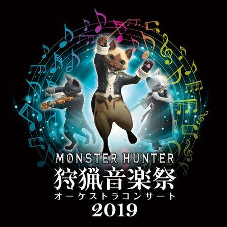 モンスターハンター 15周年記念 オーケストラコンサート~狩猟音楽祭2019~オリジナルグッズ発表!  (1)  (C) CAPCOM CO., LTD. ALL RIGHTS RESERVED.