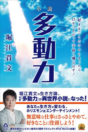 堀江貴文・最新刊は、異世界ファンタジー小説。『小説 多動力』が登場!! (1)