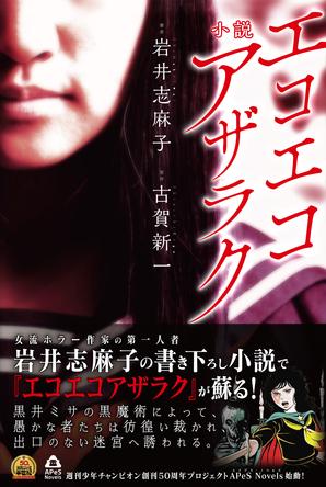 あの名作『エコエコアザラク』が現代に蘇る。ホラーの名手・岩井志麻子がノベライズ! (1)