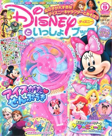 暑い夏を涼しく過ごそう♪アイス型の扇風機が付録の「ディズニーといっしょブック9月号」新発売! (1)
