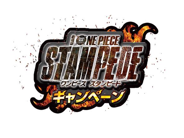 劇場版『ONE PIECE STAMPEDE(ワンピース スタンピード) 』キャンペーン 「#バンナム万博」開催! (1)  ></a><h4 class=