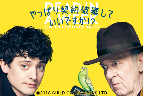 GIFMAGAZINEが映画『やっぱり契約破棄していいですか!?』の公式チャンネルをオープン! (1)  (C)2018 GUILD OF ASSASSINS LTD