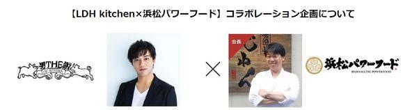 """LDH kitchen×浜松パワーフードがコラボレーション!劇団 EXILE 小澤雄太さんが""""浜名湖うなぎ""""を使った新グルメを開発 (1)"""