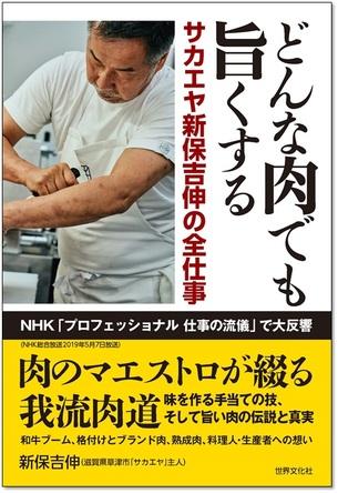 NHK「プロフェッショナル 仕事の流儀」で大反響。グルメ雑誌でも大注目の肉職人・新保吉伸氏初の著書がついに刊行! (1)