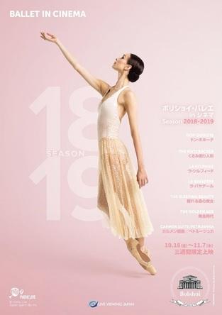 ボリショイ・バレエ7作品がBunkamuraル・シネマで3週間限定上映 初上映は4作品