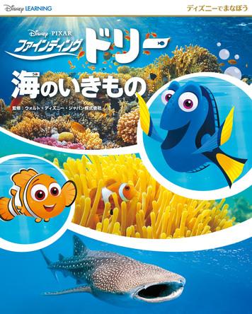 世界各国で大人気!「ディズニーでまなぼう」シリーズ最新刊『ファインディング・ドリー 海のいきもの』8月7日発売! (1)