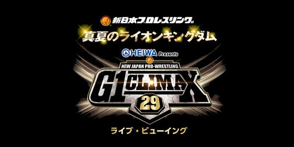 新日本プロレス「G1 CLIMAX 29<優勝決定戦>」8.12日本武道館ライブ・ビューイング開催決定!! (1)