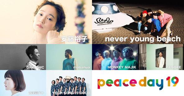 早割チケット販売終了間近!国際平和デーに開催 「PEACE DAY19 」  第3弾出演アーティスト 安藤裕子、never young beachを発表! (1)